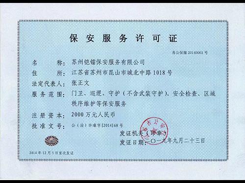 最新保安服务许可证