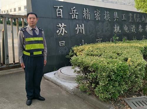 百岳精密模具工业(昆山)有限公司