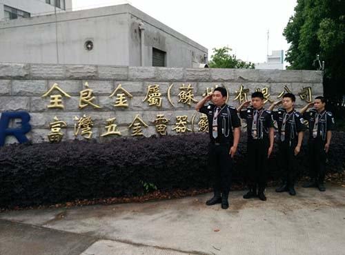 富湾五金电器(苏州)有限公司